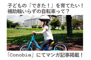 ケッターサイクル_conobieバナー