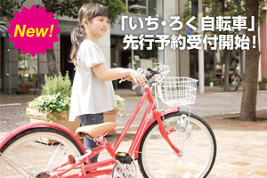 NEW「いち・ろく自転車」先行予約受付開始!